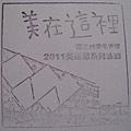 國美館 (4).JPG