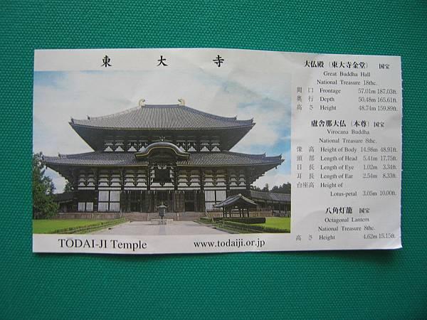 奈良東大寺.JPG