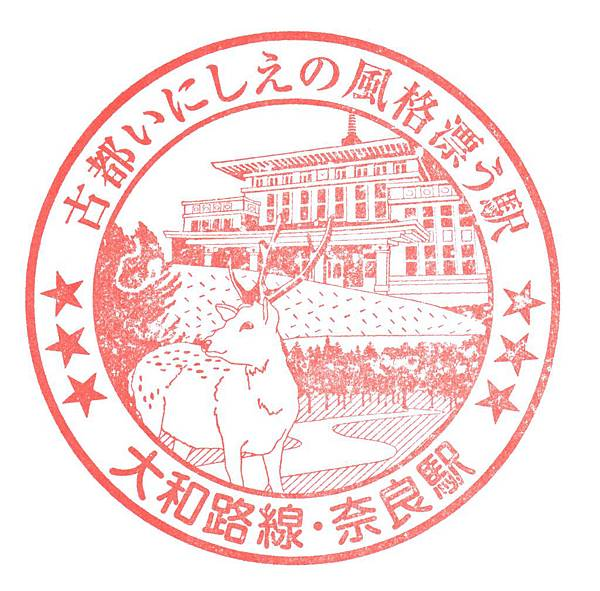 JR Nara Stamp.jpg