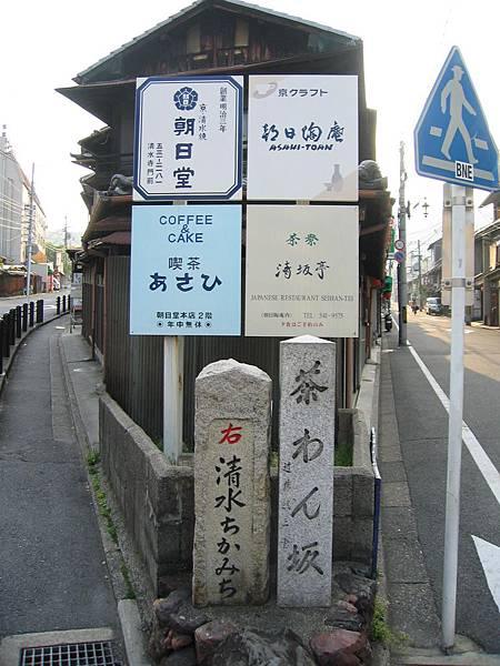 京都清水寺.JPG