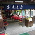 京都清水寺 (50).JPG
