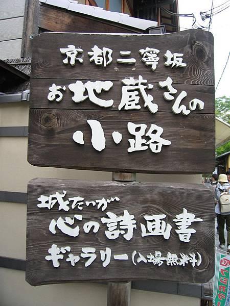 京都清水寺 (91).JPG