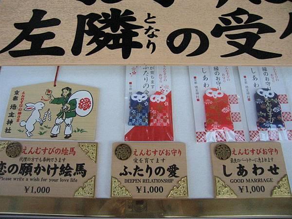 京都地主神社 (1).JPG