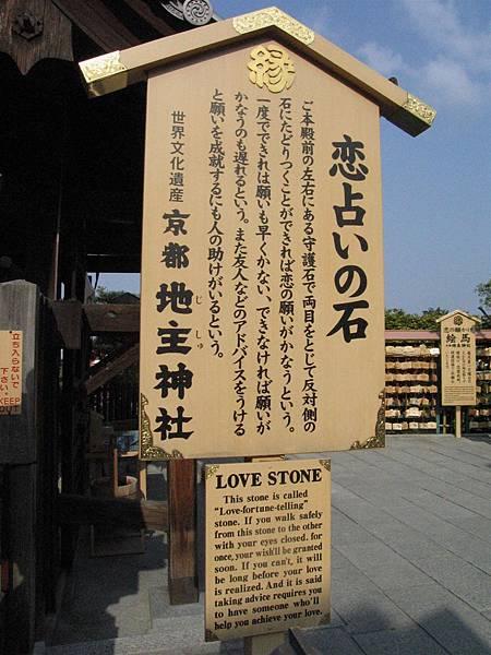 京都地主神社 (7).JPG