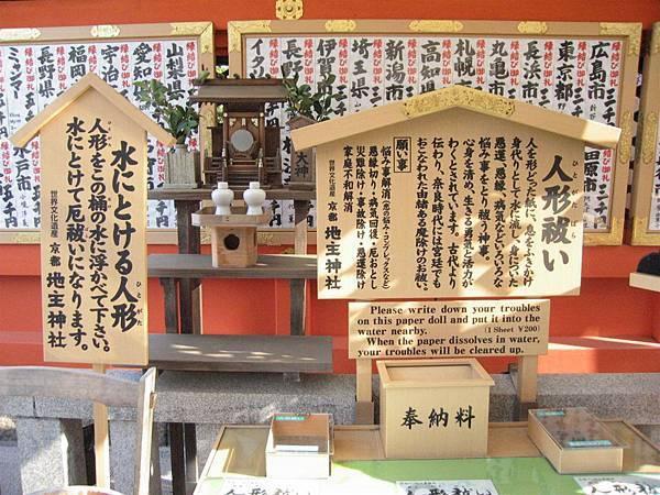 京都地主神社 (12).JPG