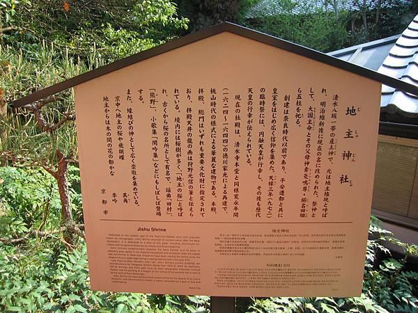 京都地主神社 (15).JPG
