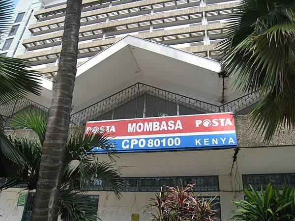 Mombasa郵局 (3).jpg