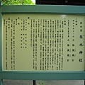 梨木神社 (10).JPG
