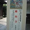 京都廬山寺.JPG