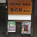 京都廬山寺 (1).JPG