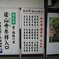 京都廬山寺 (2).JPG