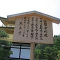 京都金閣寺 (12).JPG