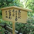 京都金閣寺 (20).JPG