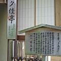 京都金閣寺 (23).JPG