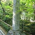 京都金閣寺 (28).JPG