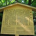 京都龍安寺 (1).JPG