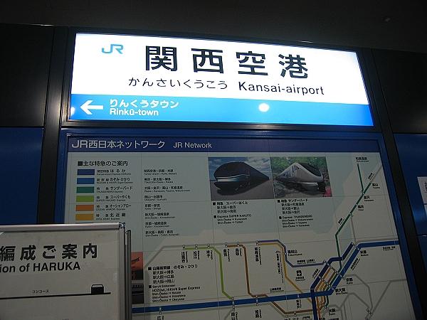 大阪關西機場 (3).jpg