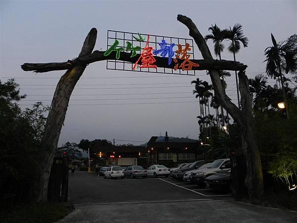 竹屋部落.jpg