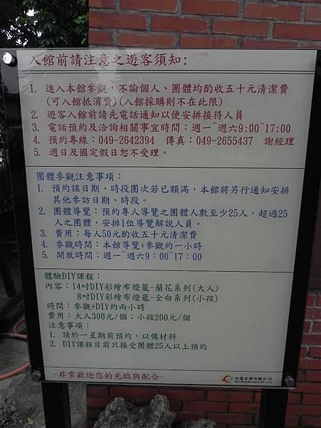 光遠燈籠觀光工廠 (23).jpg