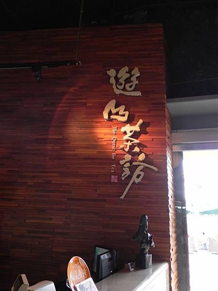 茶心苑 (24).jpg
