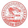JR關西空港站Stamp.jpg