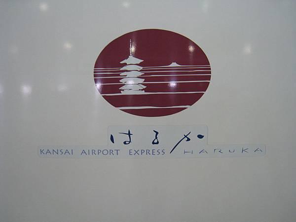 JR關西機場站 (5).JPG
