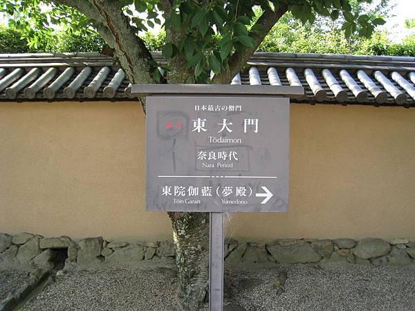 法隆寺 (50).JPG