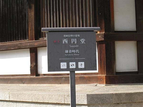 法隆寺 (67).JPG