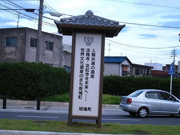 法隆寺 (82).JPG
