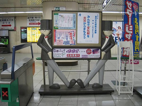 京都地下鐵 (6).JPG