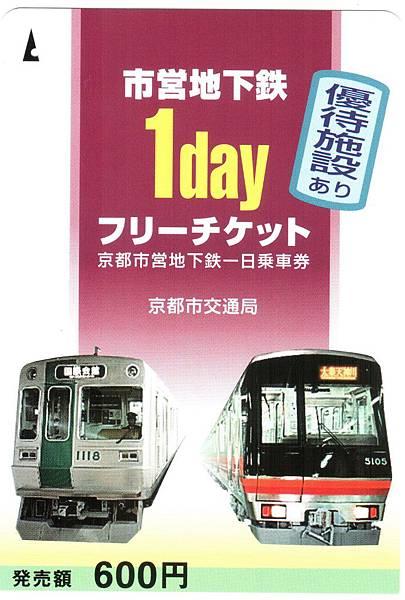 京都地下鐵一日券 正面.jpg