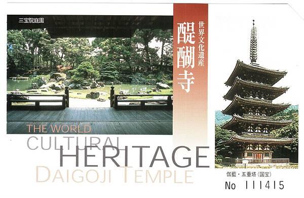 京都醍醐寺門票.jpg