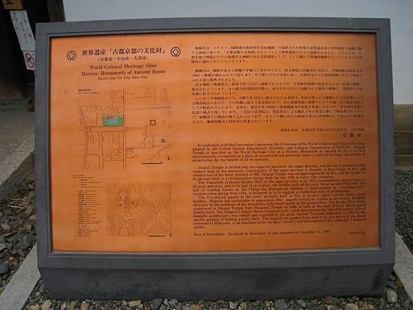 醍醐寺 (80).JPG