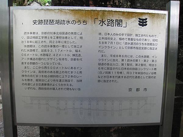 京都南禪寺 (9).JPG