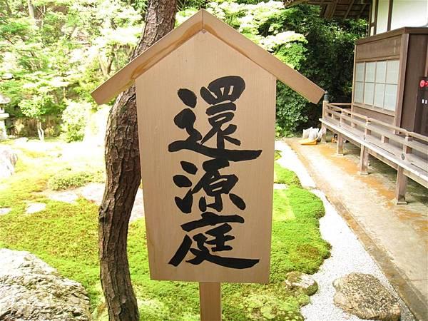 京都南禪寺 (46).JPG