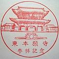 東本願寺 Stamp 02.JPG