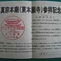京都 東本願寺 (23).JPG