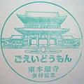 東本願寺 Stamp 01.JPG