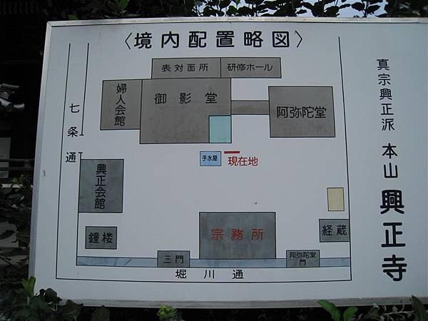 京都興正寺 (6).JPG