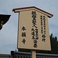京都西本願寺 (3).JPG