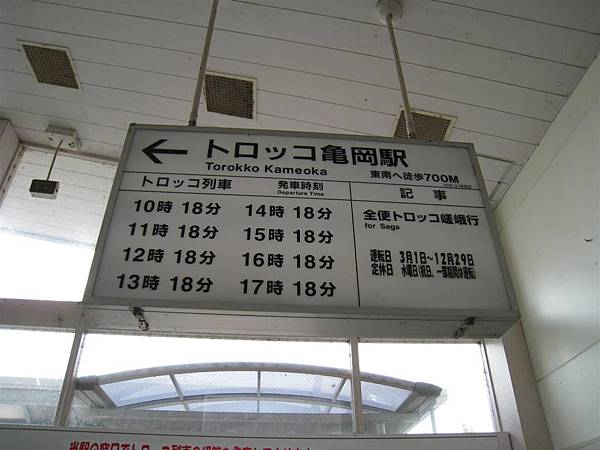 JR馬崛站 (6).JPG