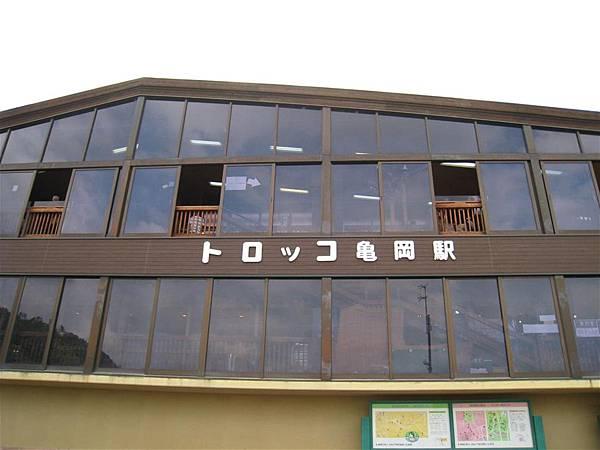 トロッコ龜岡站 (2).JPG