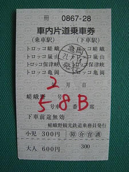 嵯峨野觀光小火車票.JPG