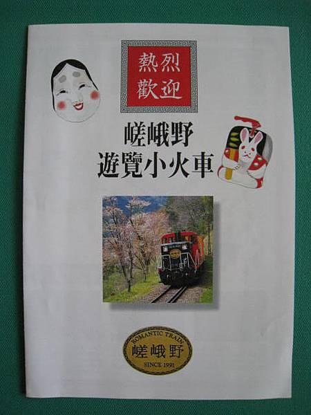 トロッコ小火車 (20).JPG