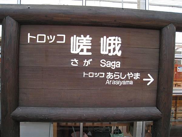 トロッコ嵯峨站 (6).JPG