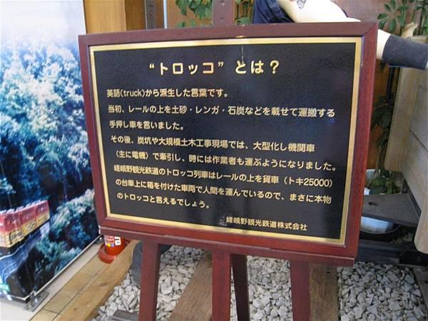 トロッコ嵯峨站 (10).JPG