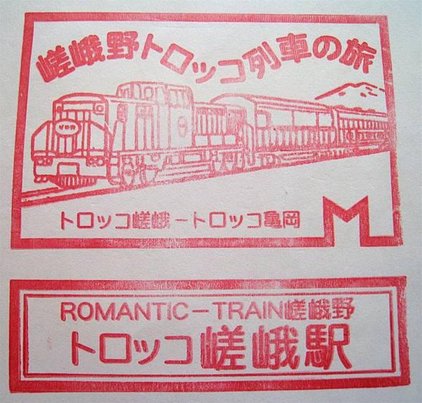 嵯峨嵐山觀光火車.jpg