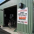 京都嵐山 租腳踏車.JPG
