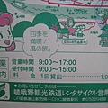 京都嵐山 租腳踏車 (3).JPG
