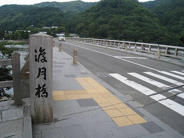 京都嵐山 渡月橋 (2).JPG